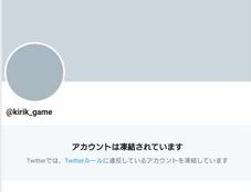 山本一郎氏のTwitter