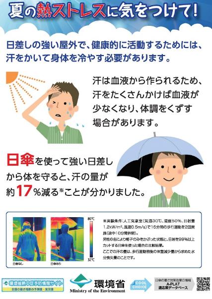 環境省‐男性も日傘を