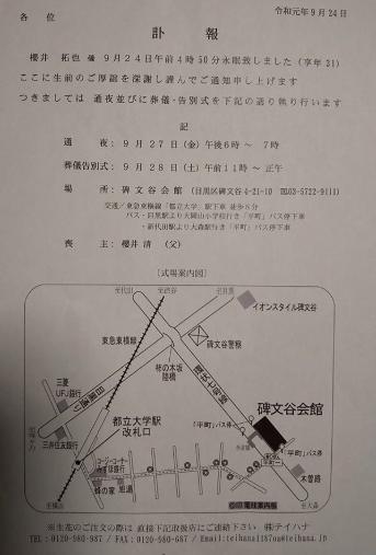 https://twitter.com/takaharahdkz/status/1176533337898246144