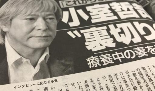 「週刊文春」2018年1月25日号