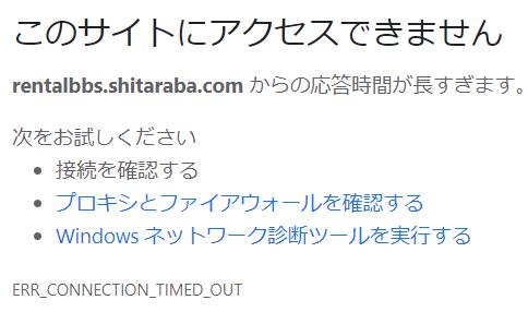 https://rentalbbs.shitaraba.com/