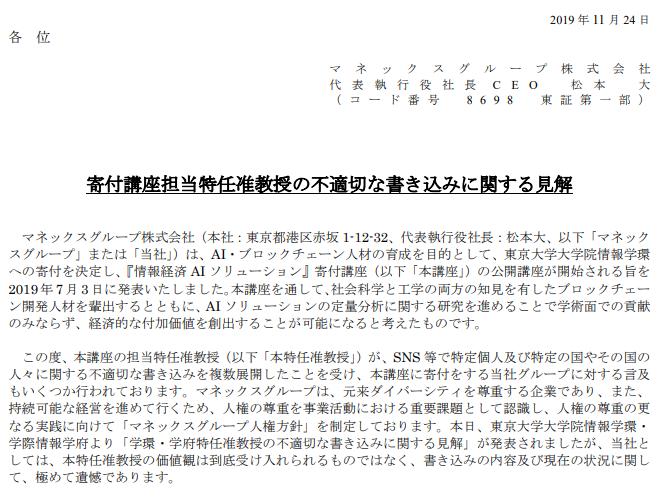 https://www.monexgroup.jp/