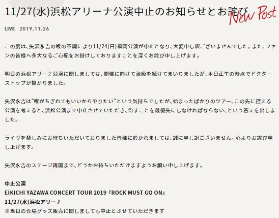 https://www.eikichiyazawa.com