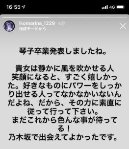 生駒里奈Instagram