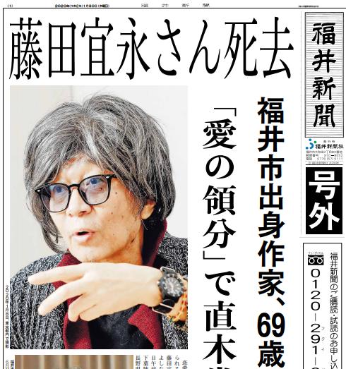 福井新聞社はWeb号外