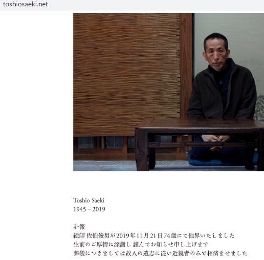 http://www.toshiosaeki.net/