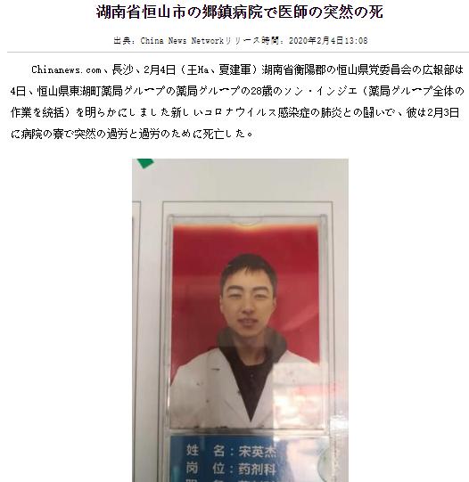 http://www.hn.chinanews.com/news/2020/0204/378686.html