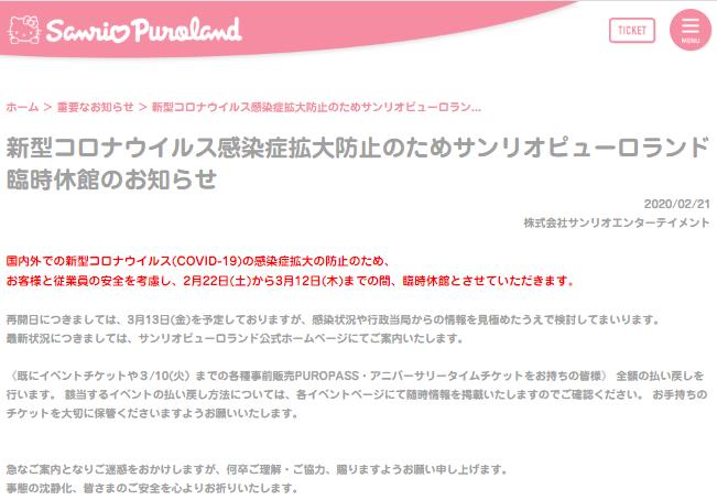 https://www.puroland.jp/important/info_0221/