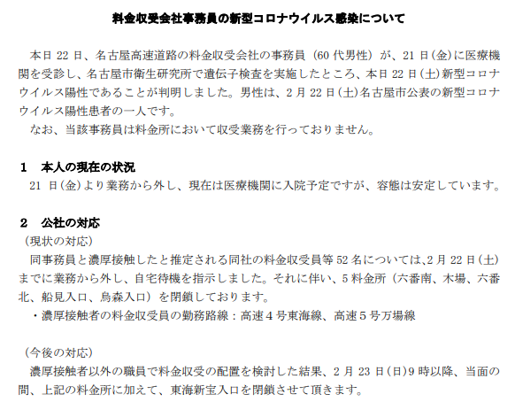 https://www.nagoya-expressway.or.jp/files/news/file/39ab7fb358403e0a9d72114dce369004.pdf