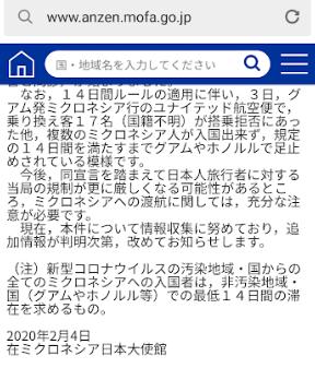 https://www.anzen.mofa.go.jp/od/ryojiMailDetail.html?keyCd=78340
