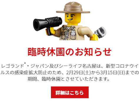 https://www.legoland.jp/plan-your-visit/latest-news/news20200228/