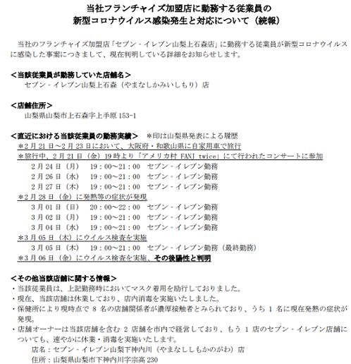 https://www.sej.co.jp/var/rev0/0002/9077/1203816610.pdf