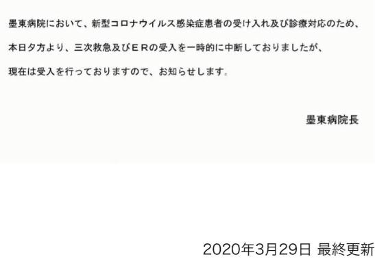 http://bokutoh-hp.metro.tokyo.jp/hp_info/oshirase.html