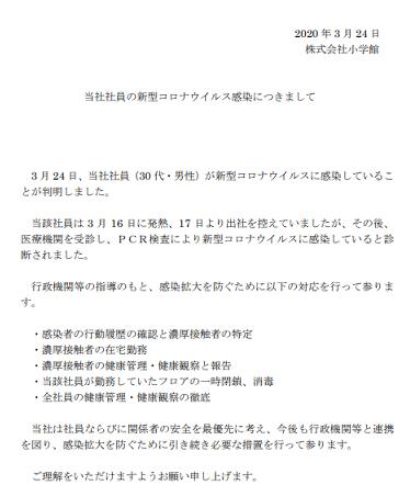 https://www.shogakukan.co.jp/sites/default/files/manual/2020324.pdf