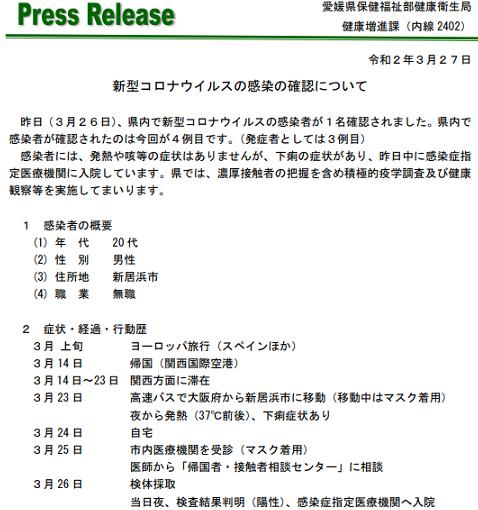 愛媛県発表資料