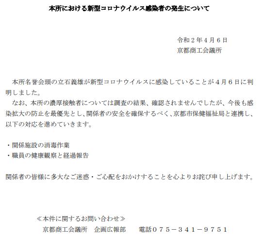 https://www.kyo.or.jp/kyoto/pdf/news_200406corona2.pdf