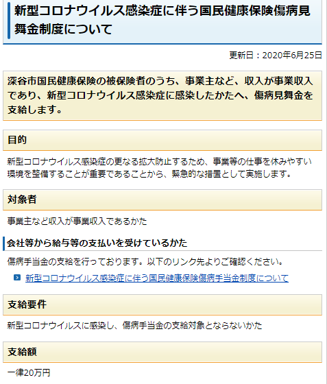 http://www.city.fukaya.saitama.jp/kenko_fukushi/kenkoiryo/hokennenkin/kokuminkenkohoken/kyuufu/1593044396461.html