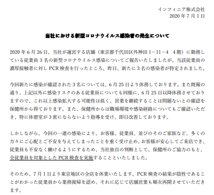 http://infinia1133.sakura.ne.jp/pdf/infinia20200701001.pdf