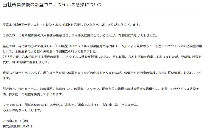 https://www.ldh.co.jp/news/detail.php?lang=jpn&site=TRIBE&newsid=0000029877