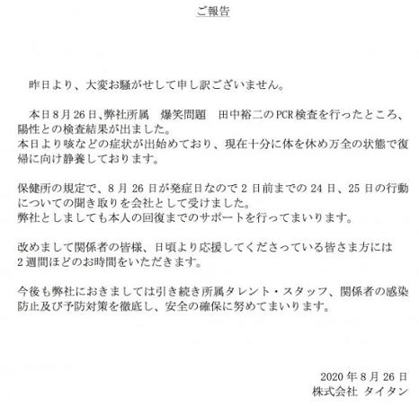 http://www.titan-net.co.jp/i20200826