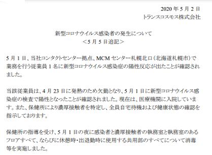 https://www.trans-cosmos.co.jp/company/news/pdf/2020/200502.pdf