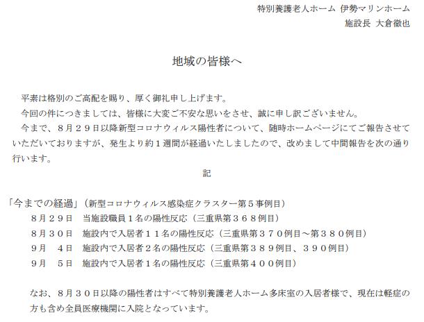 https://isemarin.jp/upload/20200905-112725.pdf