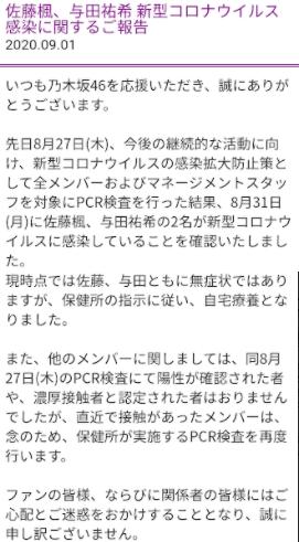 http://www.nogizaka46.com/news/2020/09/post-1012733.php