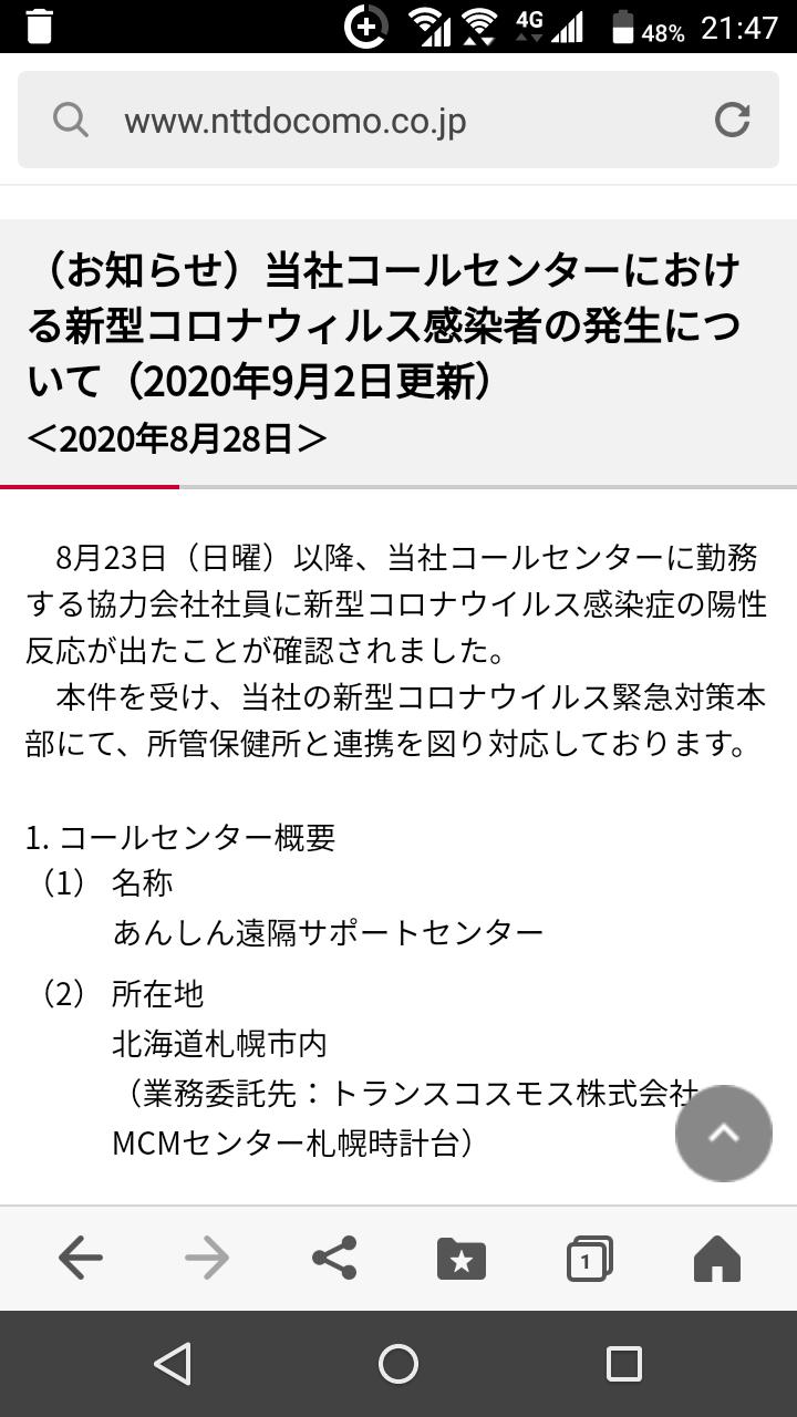 https://www.nttdocomo.co.jp/info/news_release/detail/20200828_01_m.html