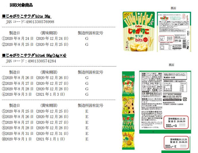 https://www.calbee.co.jp/notice/pdf/13-99195.pdf
